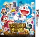 Gamewise Doraemon: Nobita to Himitsu Dougu Hakubutsukan Wiki Guide, Walkthrough and Cheats