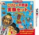 Kobitodzukan: Kobito no Fushigi - Jikken Set for 3DS Walkthrough, FAQs and Guide on Gamewise.co