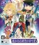 Gamewise Harukanaru Toki no Naka de 6 Wiki Guide, Walkthrough and Cheats