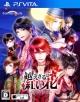 Chou Ezaru wa Akai Hana: Koi wa Tsuki ni Shirube Kareru [Gamewise]