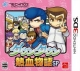 River City Ransom SP for 3DS Walkthrough, FAQs and Guide on Gamewise.co