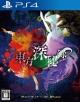 Touhou Shinhiroku: Urban Legend in Limbo | Gamewise