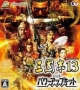 Romance of the Three Kingdoms 13 with Power-Up Kit on PS4 - Gamewise