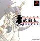 Brave Fencer Musashi on PS - Gamewise