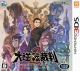 Great Phoenix Wright: Ace Attorney 2 - Naruhodou Ryuunosuke no Kakugo on 3DS - Gamewise