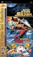 PC Engine Best Collection: Soldier Collection Wiki - Gamewise