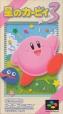 Kirby's Dream Land 3 for SNES Walkthrough, FAQs and Guide on Gamewise.co